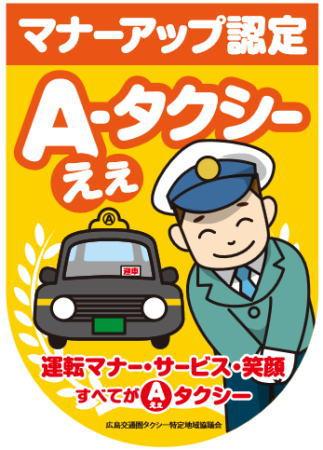 広島A-タクシー、えぇタクシー目指しマナーアップ宣言ステッカー