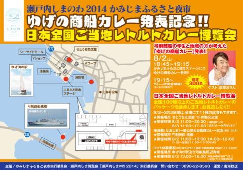 彦摩呂がご当地カレー発表!愛媛県弓削島でカレー祭り