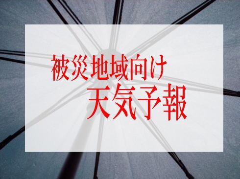 広島土砂災害地域のピンポイント予報、はじまる
