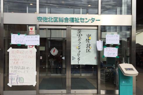 広島土砂災害ボランティア ボランティアセンター