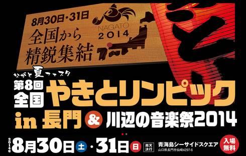 やきとリンピック 2014、山口県に全国の焼き鳥が集結!川辺の音楽祭も