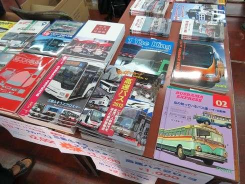バスまつり 関連書籍販売も