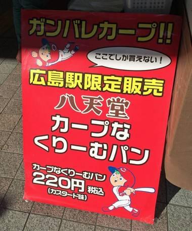 広島駅前でカープの赤いくりーむパン 販売中