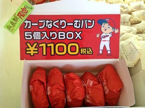 カープ仕様の八天堂くりーむパン、広島駅限定ボックスも