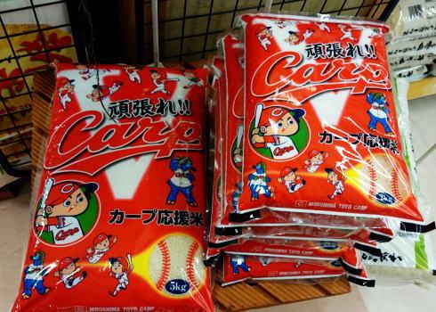 カープ応援米、JA広島が「3拍子」揃ったひろしま米発売