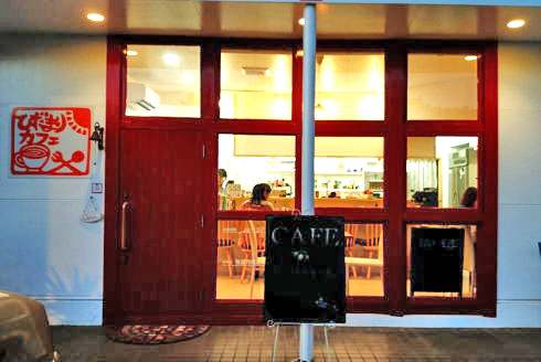 庄原 ひだまりカフェ 外観