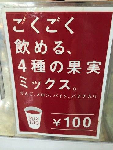 大竹 ゆめタウンで、ミックスジュースが大人気