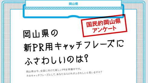 妖怪ウォッチで「もんげー」人気!国民的岡山県アンケートにも影響?