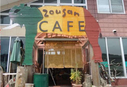 ぞうさんカフェ、芸北の幸×外国素材の料理と謎多き店