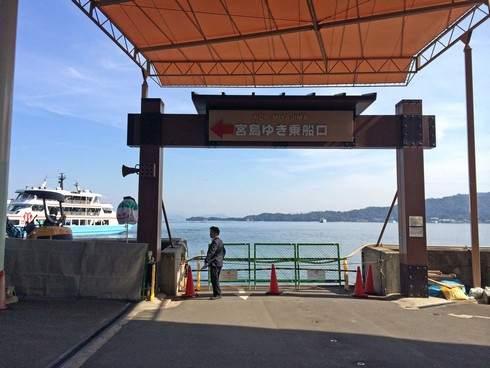 宮島口フェリー乗り場、移設へ