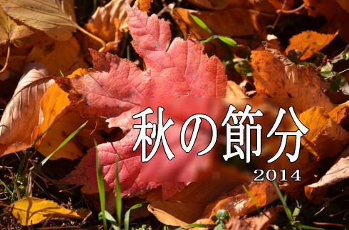 2014年 秋の節分は11月6日、こたつ開きで冬支度