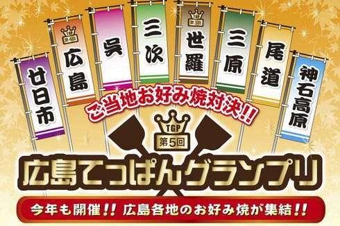 広島てっぱんグランプリ2014、旧市民球場跡地がグルメ天国に