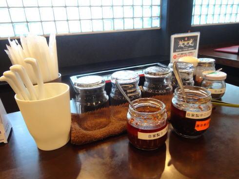 赤麺 梵天丸 卓上の調味料