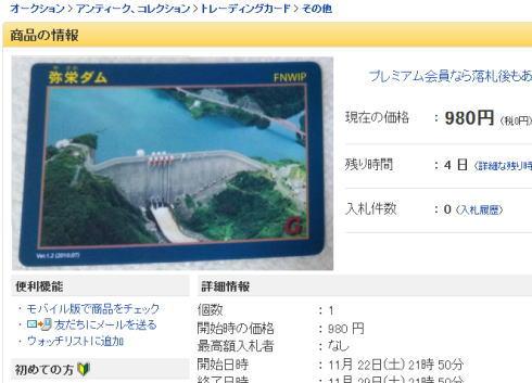 ダムカード、ヤフオクですごい値段に
