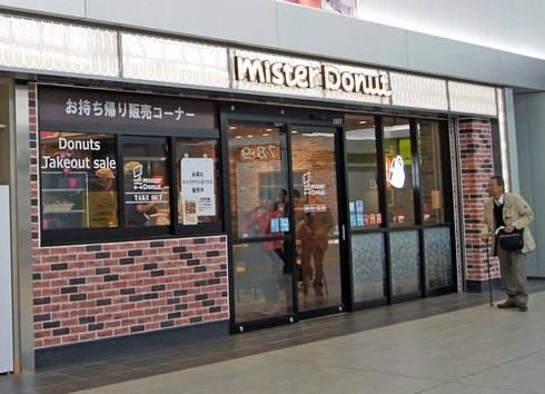 広島駅のエキナカにミスド