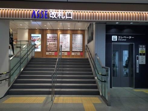 広島駅 ASSE改札口