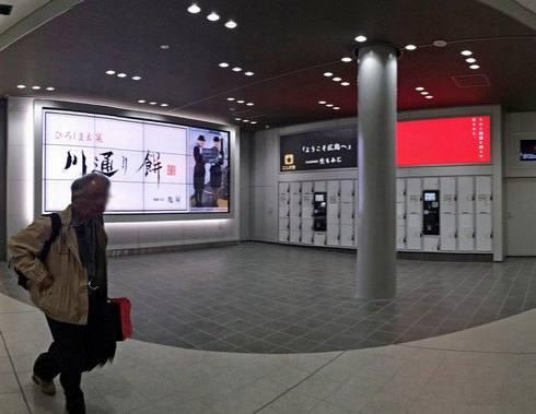 広島駅 構内のロッカー