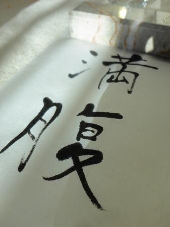 熊野町 筆の駅で書道もしてみた