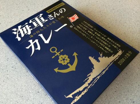 海軍さんのカレー、呉発 海の防人が愛した味が広島土産に