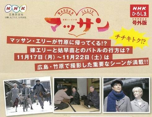 マッサンで再び広島ロケシーン登場、出演者による広島プレミアムトークも