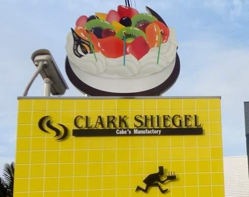 クラークシーゲル海田店、目印は黄色い看板