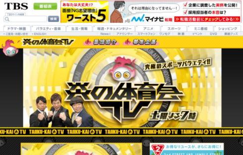 炎の体育会TV、マエケン・大瀬良がストラックアウトに挑戦!