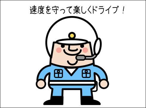 広島県警が速度取締りスポットを公表、国道ほか高速も