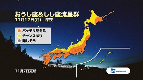 しし座流星群2014 極大は11月18日、ダブル流星群は17日