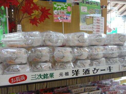 三上貫栄堂 洋酒ケーキの画像