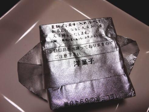 三上貫栄堂 洋酒ケーキ3