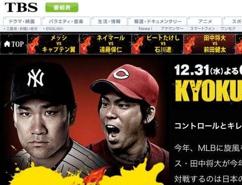 田中将大vs前田健太が初の直接対決!コントロール勝負で勝ったのは