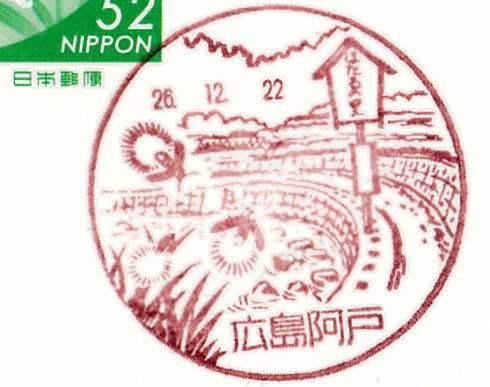 広島阿戸郵便局の風景印