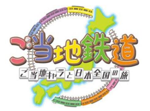遊びながら全国を旅するゲーム、ご当地鉄道 に広島キャラも参戦
