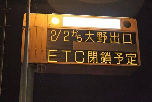 中国道・山陽道で一部 ETCレーンが閉鎖へ、ETCカードの使い方