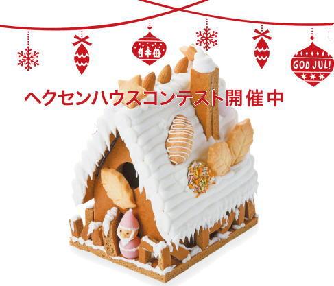 お菓子の家が自分で作れる!広島アンデルセンでキット販売