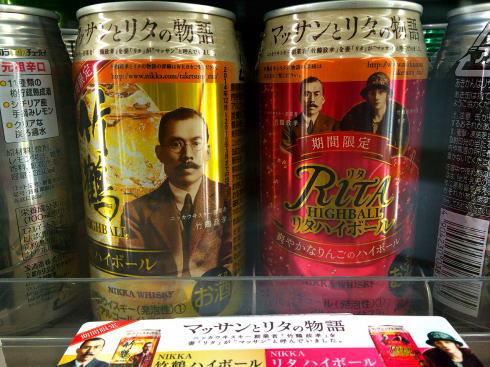 竹鶴&リタハイボール、「マッサン」デザイン缶が発売中