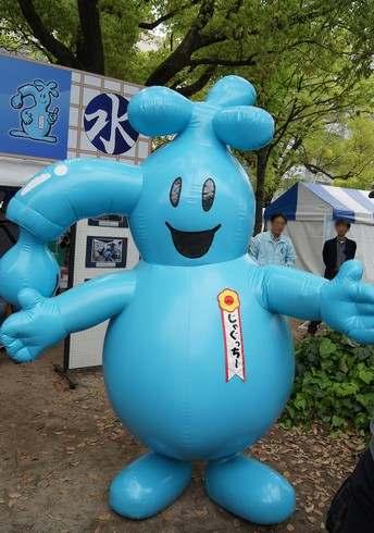 じゃぐっちー、広島水道局キャラクター