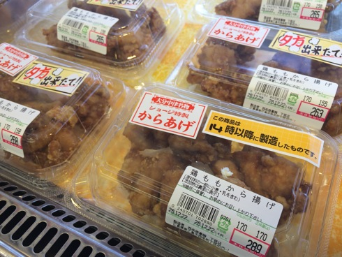 東広島が唐揚げの聖地に?スーパー「ショージ」の看板お惣菜
