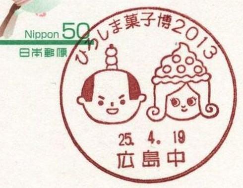 2013年のひろしま菓子博の開催を記念して作られた風景印