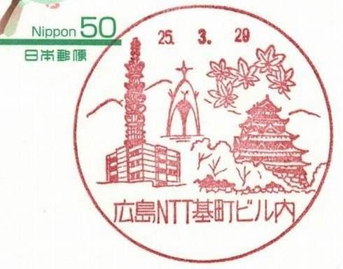 広島NTT基町ビル内郵便局の風景印