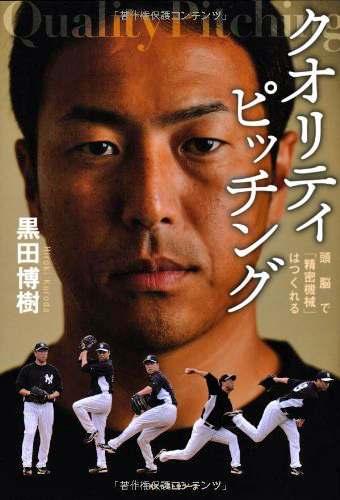 黒田、ついに広島復帰!21億捨て カープに4億で8年ぶり