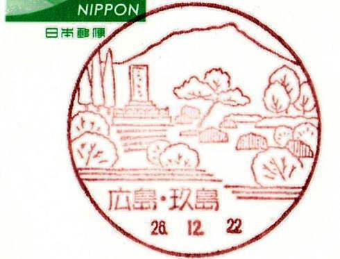 玖島郵便局 風景印