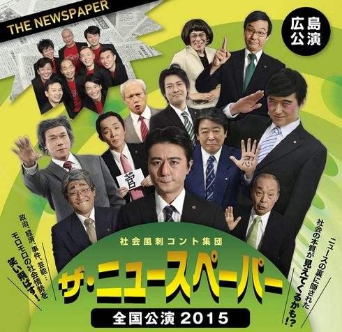コント集団ザ・ニュースペーパー広島公演開催、読者限定の特別優待特典も