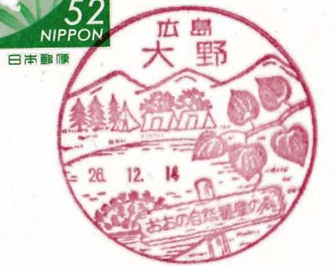 広島県 大野郵便局(旧廿日市大野支店)の風景印