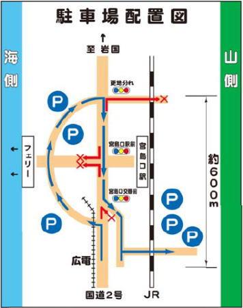 宮島口駐車場 誘導マップ
