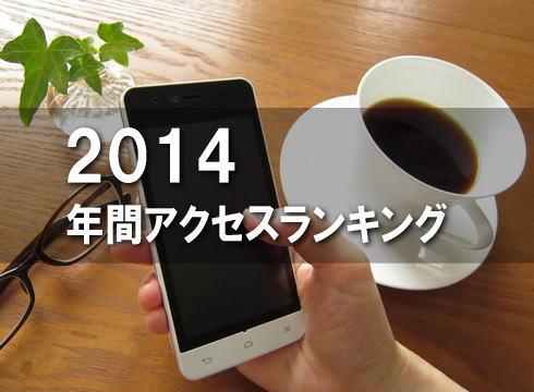 2014年間アクセスランキング、注目された話題TOP10