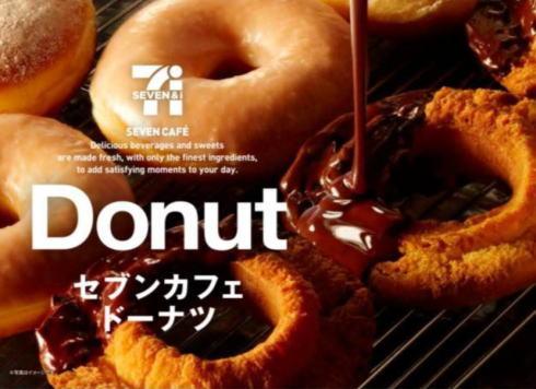 セブンイレブン、今度はドーナツ参入!ミスド似の100円ドーナツ