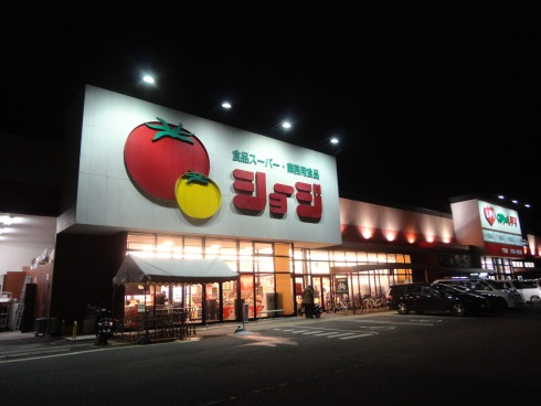 東広島市ショージ 店舗外観