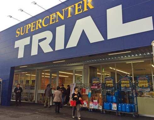 大竹市に24時間営業 トライアルが、広島県内で初出店