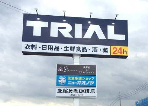 トライアル大竹店、24時間営業の総合スーパー